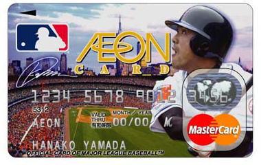 イオンMasterCard(MLBバージョン)