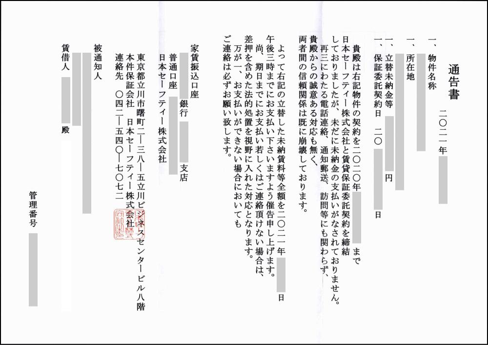 日本セーフティー通告書