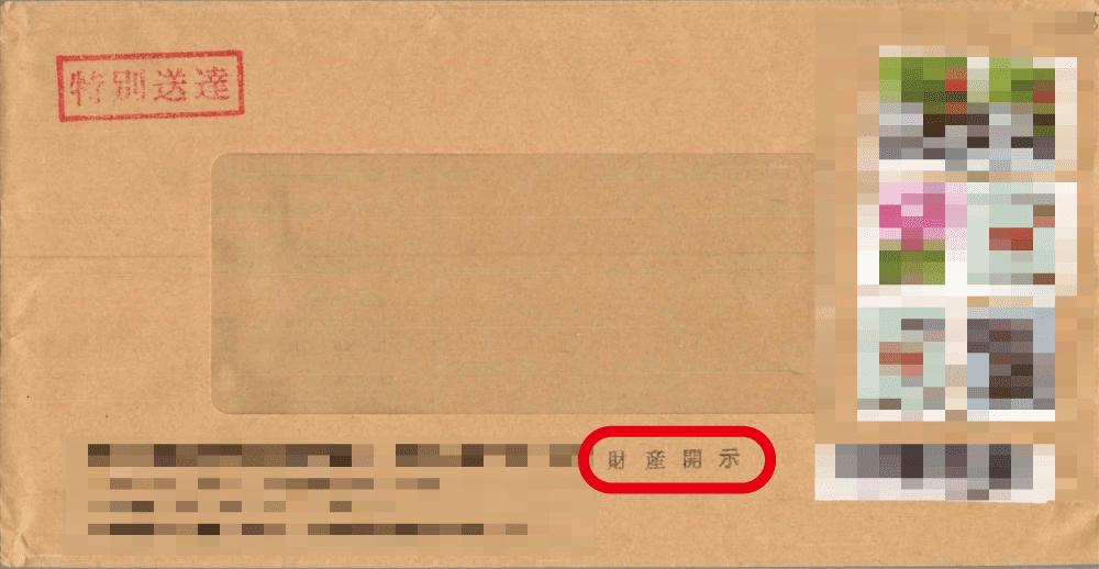 財産開示請求の封筒